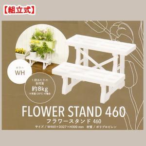 フラワースタンド 460 ホワイト 関東当日便|chanet