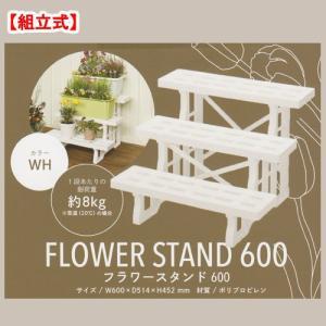 フラワースタンド 600 ホワイト 関東当日便|chanet
