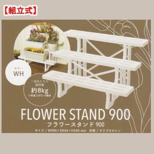 フラワースタンド 900 ホワイト 関東当日便|chanet