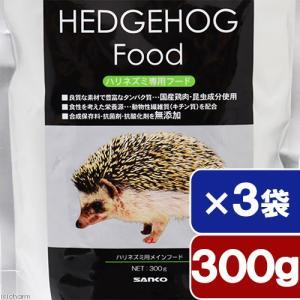三晃商会 SANKO ハリネズミフード 300g 餌 エサ 国産 3袋入り