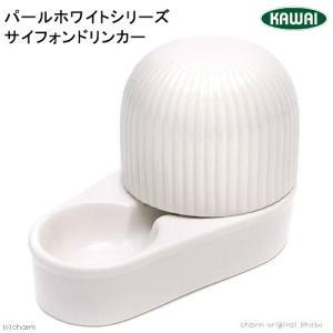 川井 KAWAI パールホワイトシリーズ サイフォンドリンカー 関東当日便|chanet