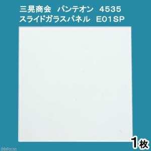 三晃商会 SANKO パンテオン4535用 スライドガラスパネル E01SP 交換パーツ 関東当日便の商品画像|ナビ