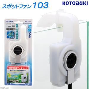 コトブキ工芸 kotobuki スポットファン 103 水槽用冷却ファン 関東当日便|chanet
