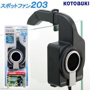 コトブキ工芸 kotobuki スポットファン 203 水槽用冷却ファン 関東当日便|chanet