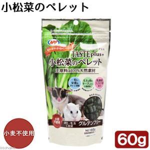 NPF テイストプラス 小松菜のペレット 60g 関東当日便|chanet