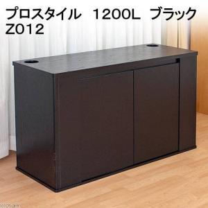 □同梱不可・中型便手数料 コトブキ工芸 kotobuki 水槽台 プロスタイル 1200L ブラック...