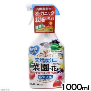 消費期限 2021/07/31 メーカー:住友化学 品番:DH4 植物生まれの天然成分で野菜の害虫を...
