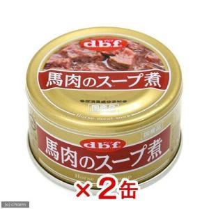 デビフ 馬肉のスープ煮 90g缶 正規品 アレルギー対策 ドッグフード デビフ 缶詰 2缶入り 関東当日便|chanet