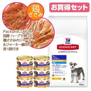 サイエンスダイエット シニアライト 小粒 6.5kg+シニア チキン 85g×6缶+国産 鶏ささみジャーキー2種各1袋付 関東当日便|chanet