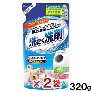 メーカー:ライオン タオルからマットまで洗える、ペット用品専用洗剤! ライオン ペットの布製品専用 ...