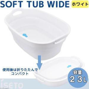 SOFT TUB WIDE ソフトタブワイド 23L ホワイト 関東当日便|chanet