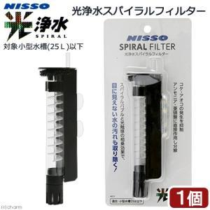 ニッソー 光浄水スパイラルフィルター 関東当日便|chanet