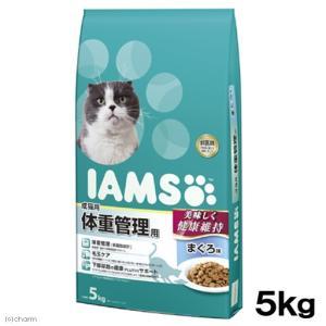 アイムス 成猫用 体重管理用 まぐろ味 5kg キャットフード 正規品 IAMS 関東当日便|chanet