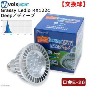 メーカー:ボルクスジャパン 品番:GLRX122C/DP ▼▲ サンゴの色揚げを促す!深場の蛍光タン...