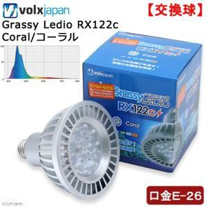 メーカー:ボルクスジャパン 品番:GLRX122C/CR ▼▲ サンゴの色揚げを促す!深場の蛍光タン...