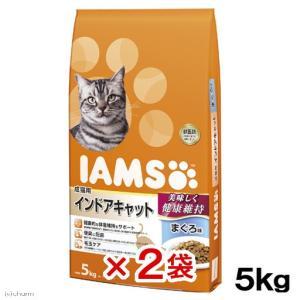 アイムス 成猫用 インドアキャット まぐろ味 5kg 2袋 沖縄別途送料 関東当日便|chanet