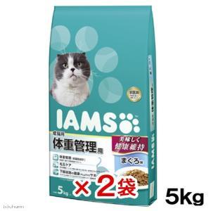 アイムス 成猫用 体重管理用 まぐろ味 5kg 2袋 沖縄別途送料 関東当日便|chanet