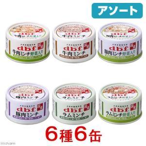 アソート デビフ 肉 ミンチ 65g 6種各1缶 関東当日便|chanet
