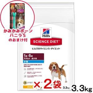 サイエンスダイエット アダルト 小粒 成犬用 3.3kg 正規品 2袋入り おもちゃ(A)のおまけ付き 関東当日便|chanet