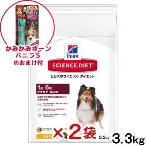 サイエンスダイエット アダルト 成犬用 3.3kg 正規品 2袋入り  おもちゃ(A)のおまけ付き 関東当日便|chanet