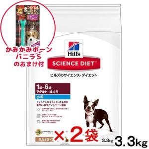 サイエンスダイエット アダルト ラム&ライス 小粒 成犬用 3.3kg 正規品 2袋入り  おもちゃ(A)のおまけ付き 関東当日便|chanet