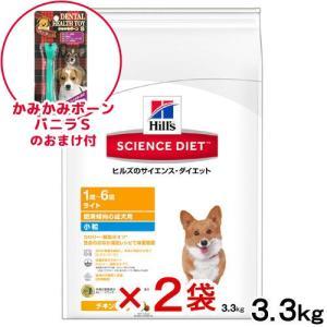 サイエンスダイエット ライト 小粒 肥満傾向の成犬用 3.3kg 正規品 2袋入り  おもちゃ(A)のおまけ付き 関東当日便|chanet