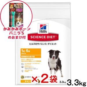 サイエンスダイエット ライト 肥満傾向の成犬用 3.3kg 正規品 2袋入り  おもちゃ(A)のおまけ付き 関東当日便|chanet