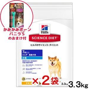 サイエンスダイエット シニア 小粒 高齢犬用 3.3kg 正規品 2袋入り  おもちゃ(A)のおまけ付き 関東当日便|chanet