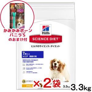 サイエンスダイエット シニア 高齢犬用 3.3kg 正規品 2袋入り  おもちゃ(A)のおまけ付き 関東当日便|chanet