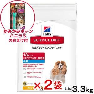 サイエンスダイエット シニアアドバンスド 小粒 高齢犬用 3.3kg 正規品 2袋入り  おもちゃ(A)のおまけ付き 関東当日便|chanet