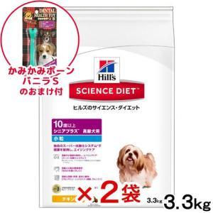 サイエンスダイエット シニアプラス 小粒 高齢犬用 3.3kg 正規品 2袋入り   おもちゃ(A)のおまけ付き 関東当日便|chanet