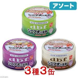 アソート デビフ シニア犬の食事セット 85g 3種各1缶 正規品 国産 関東当日便|chanet