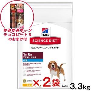 サイエンスダイエット アダルト 小粒 成犬用 3.3kg 正規品 2袋入り おもちゃ(B)のおまけ付き 関東当日便|chanet