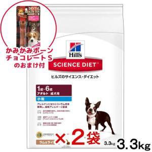 サイエンスダイエット アダルト ラム&ライス 小粒 成犬用 3.3kg 正規品 2袋入り  おもちゃ(B)のおまけ付き 関東当日便|chanet