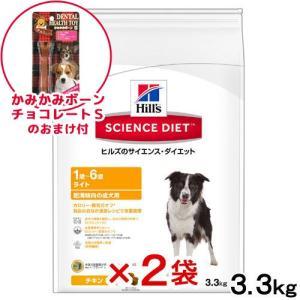 サイエンスダイエット ライト 肥満傾向の成犬用 3.3kg 正規品 2袋入り おもちゃ(B)のおまけ付き 関東当日便|chanet