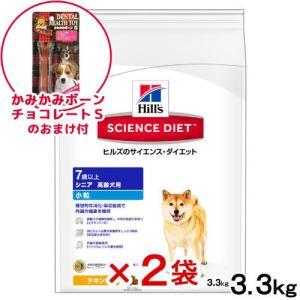 サイエンスダイエット シニア 小粒 高齢犬用 3.3kg 正規品 2袋入り おもちゃ(B)のおまけ付き 関東当日便|chanet