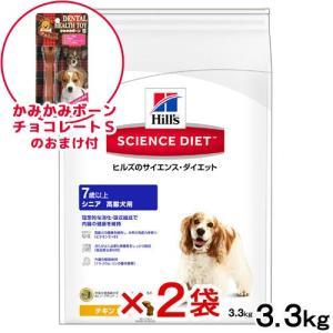 サイエンスダイエット シニア 高齢犬用 3.3kg 正規品 2袋入り おもちゃ(B)のおまけ付き 関東当日便|chanet