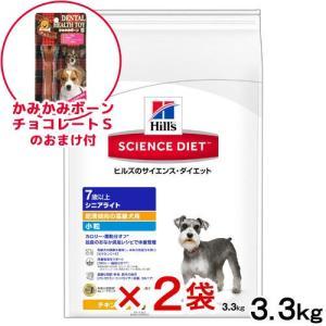 サイエンスダイエット シニアライト 小粒 肥満傾向の高齢犬用 3.3kg 正規品 2袋入り おもちゃ(B)のおまけ付き 関東当日便|chanet