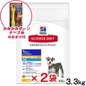 サイエンスダイエット シニアライト 小粒 肥満傾向の高齢犬用 3.3kg 正規品 2袋入り おもちゃ(F)のおまけ付き 関東当日便|chanet