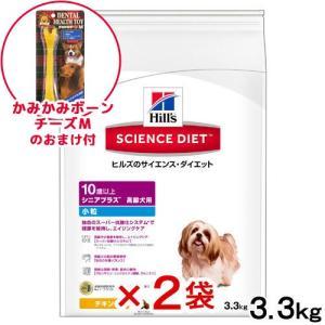 サイエンスダイエット シニアプラス 小粒 高齢犬用 3.3kg 正規品 2袋入り おもちゃ(F)のおまけ付き 関東当日便|chanet