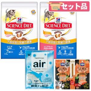 サイエンスダイエット シニアチキン 2.8kg×1袋&シニアライト チキン×1袋+2種のおまけ(A)付き 関東当日便 chanet