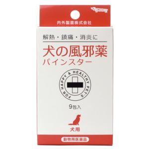 動物用医薬品 内外製薬 犬の風邪薬 パインスター 9包 関東当日便|chanet