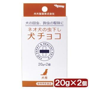 動物用医薬品 内外製薬 ネオ 犬の虫下し犬チョコ 40g(20g×2個入り) 関東当日便|chanet
