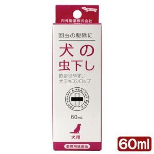 動物用医薬品 内外製薬 犬チョコシロップ 60ml 関東当日便|chanet