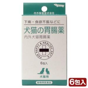 動物用医薬品 内外製薬 犬猫用 内外犬猫胃腸薬 6包入り 関東当日便|chanet