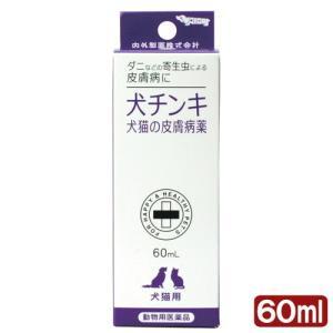 動物用医薬品 内外製薬 犬チンキ 犬猫の皮膚病薬 60ml 関東当日便|chanet