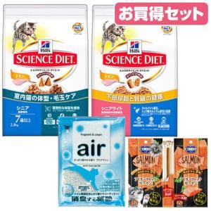 サイエンスダイエット シニアライト チキン 2.8kg×1袋&インドアキャット シニアチキン×1袋+2種のおまけ(A)付き 関東当日便 chanet