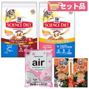 サイエンスダイエット シニアライト チキン 2.8kg×1袋&ヘアボールコントロール シニアチキン×1袋+2種のおまけ(B)付き 関東当日便|chanet