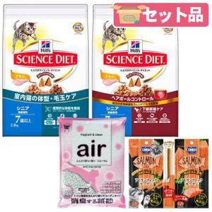 サイエンスダイエット シニアチキン 2.8kg インドアキャット×1袋&ヘアボールコントロール×1袋+2種のおまけ(B)付き 関東当日便|chanet