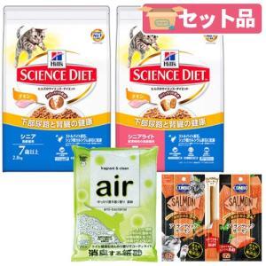 サイエンスダイエット シニアチキン 2.8kg×1袋&シニアライト チキン×1袋+2種のおまけ(C)付き 関東当日便|chanet